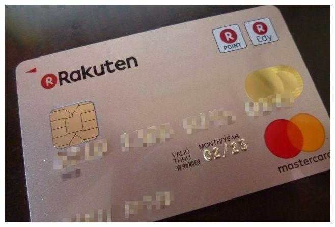 カード ゴールド 楽天 愛用してわかった楽天ゴールドカードのメリット!楽天カードとどっちを契約すべきかも解説!