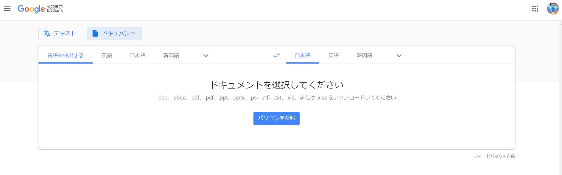 から 日本 語 翻訳 英語
