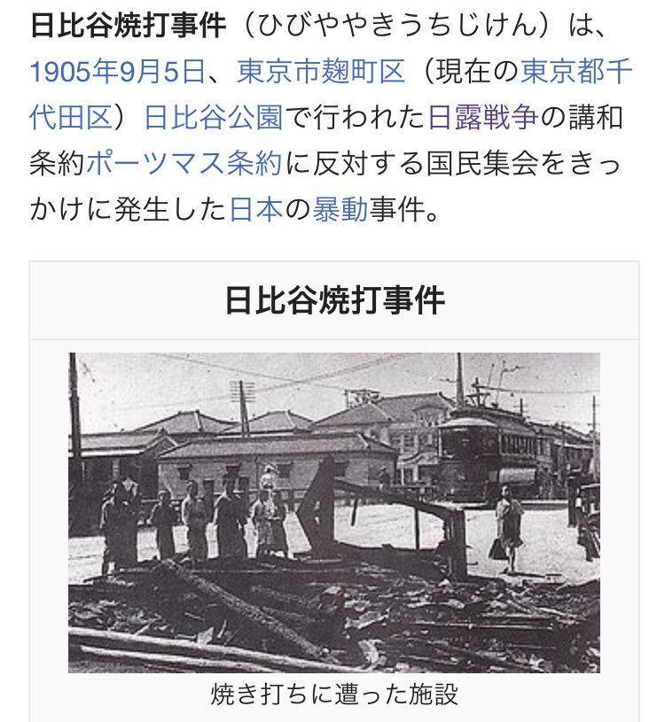 事件 横浜 焼き討ち