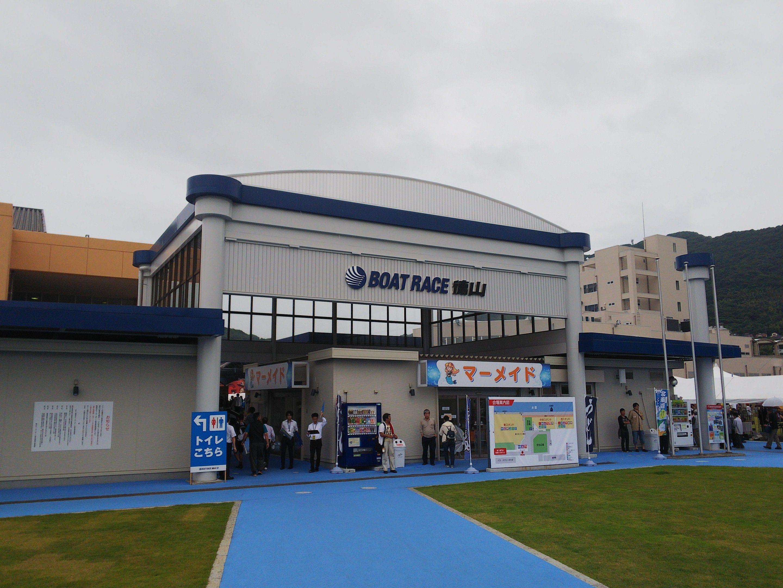 徳山 競艇場