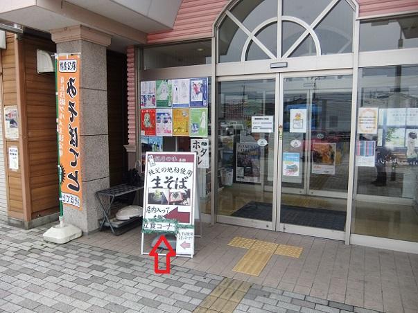 秩父そばの会@道の駅ちちぶのPOP