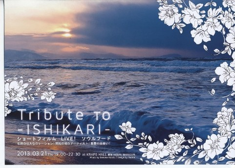 Tribute to -ISHIKARI-