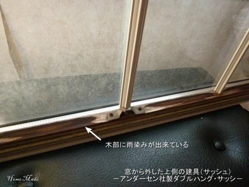 アンダーセンのダブルハング窓