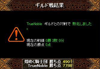 12.06.13vsTrueNoble.jpg