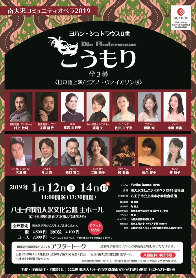 80b218127015c 南大沢コミュニティオペラ2019「こうもり」