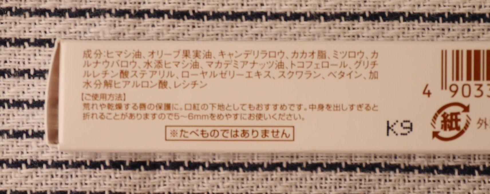 ロイズ_リップ_外箱_成分