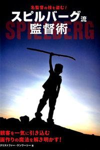 『スピルバーグ流監督術』