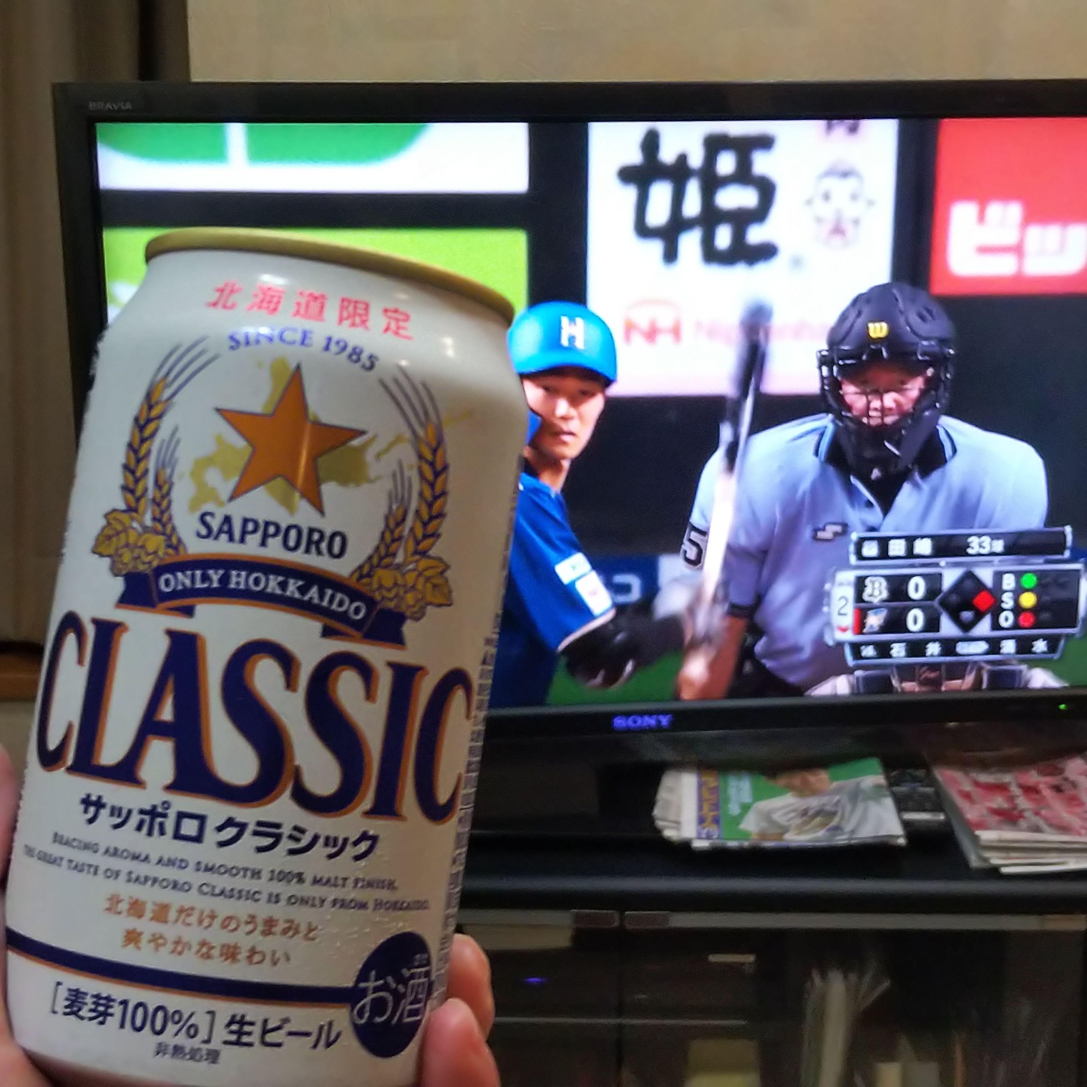 野球テレビ観戦&サッポロクラシック