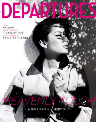 アメックスプラチナ会員誌 DEPARTURES 春号の表紙