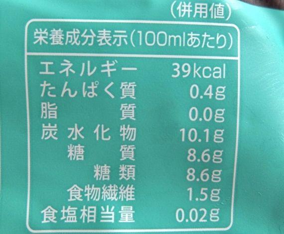 コストコ グリーンスムージー 1.3L 838円 ソノマガーデンフーズ レポ ブログ