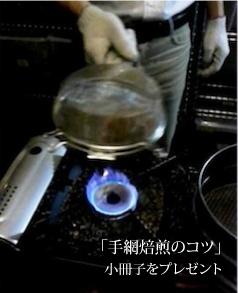 「手網焙煎のコツ」をプレゼント中