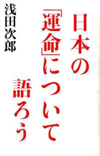 『日本の「運命」について語ろう』5