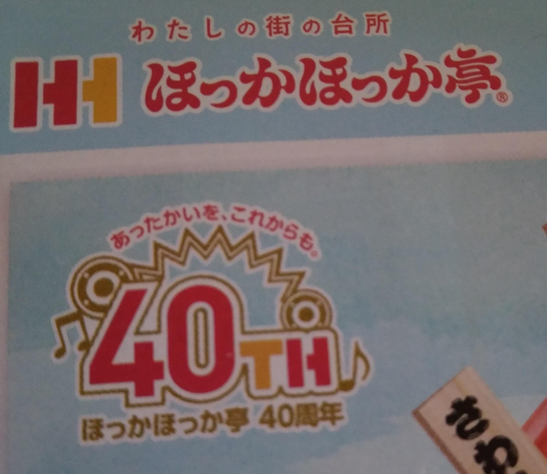 0503_hokkahokkatei1.jpg