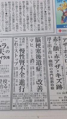 新聞広告400