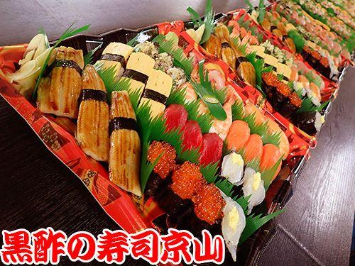 台東区 東上野 宅配寿司