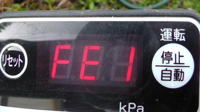 井戸ポンプが停止 エラーコードはFE1