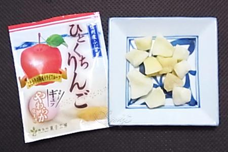 南信州菓子工房のドライフルーツ 信州産ふじ使用ひとくちりんご