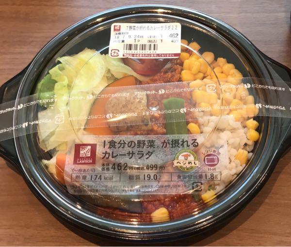 ナチュラルローソンのサラダで糖質制限 〜1日分の野菜が摂れる ...