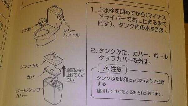 止水栓を閉めてからタンクふたを外す