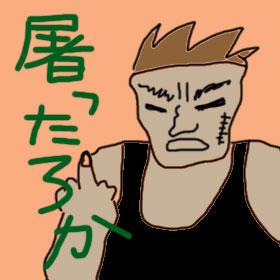 1354ほふる.jpg