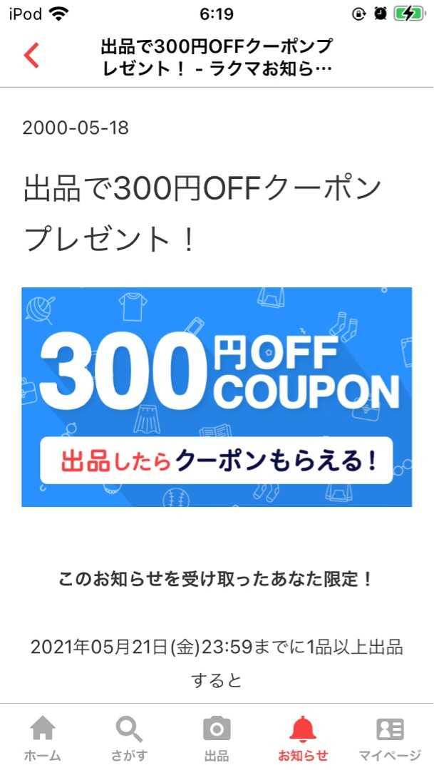 300 クーポン ラクマ 円 ラクマのクーポンはどれくらいお得?入手方法や配布時期、使い方を解説