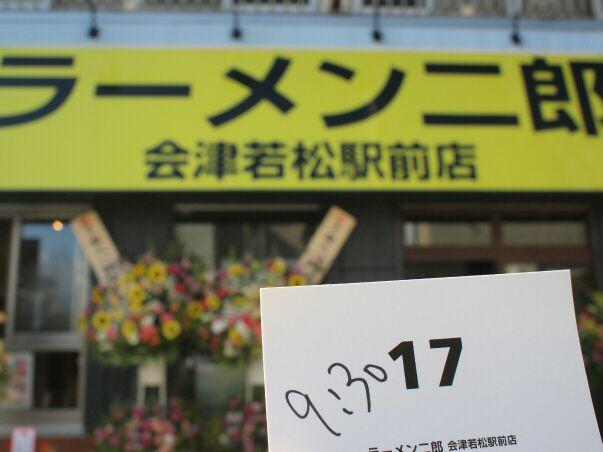 ラーメン二郎 会津若松駅前店 整理券.jpeg