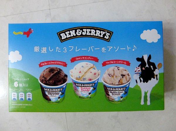 コストコ アイスクリーム ベン&ジェリーズ アイスアソート お買い得