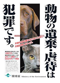 動物愛護ポスター