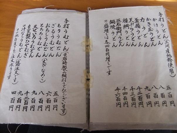 ふか川@谷塚のお品書き2