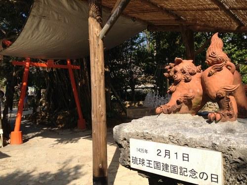 1琉球村 神社5002.jpg