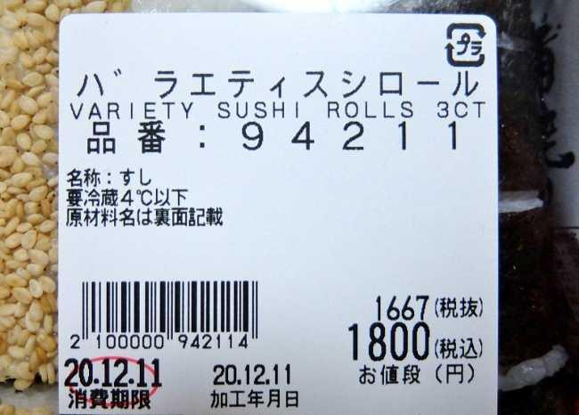 コストコ レポ ブログ バラエティ寿司ロール3本セット 円 クーポン 2020