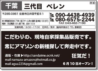 thumbnail_ヘレン広告.jpg