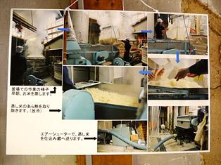 012酒蔵めぐり.jpg