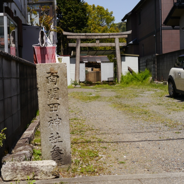 P1060939(南関田神社).jpg