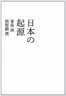 『日本の起源』6