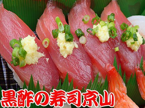 千代田区 一ツ橋寿司 出前 宅配寿司