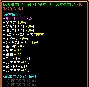 W速度HP追跡Nx.jpg