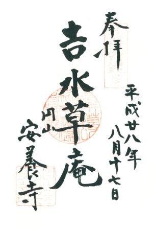 #06-安養寺(web).jpg