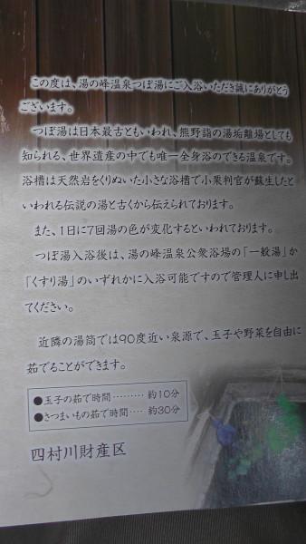 「つぼ湯」入浴証明書の内容