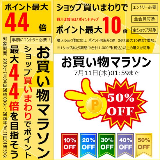 お買い物マラソン ラスト5時間限定!最大50%OFFセール!