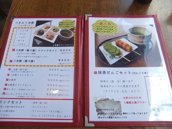 御菓子司だんご本舗たかはし@かみのやま温泉のメニュー1
