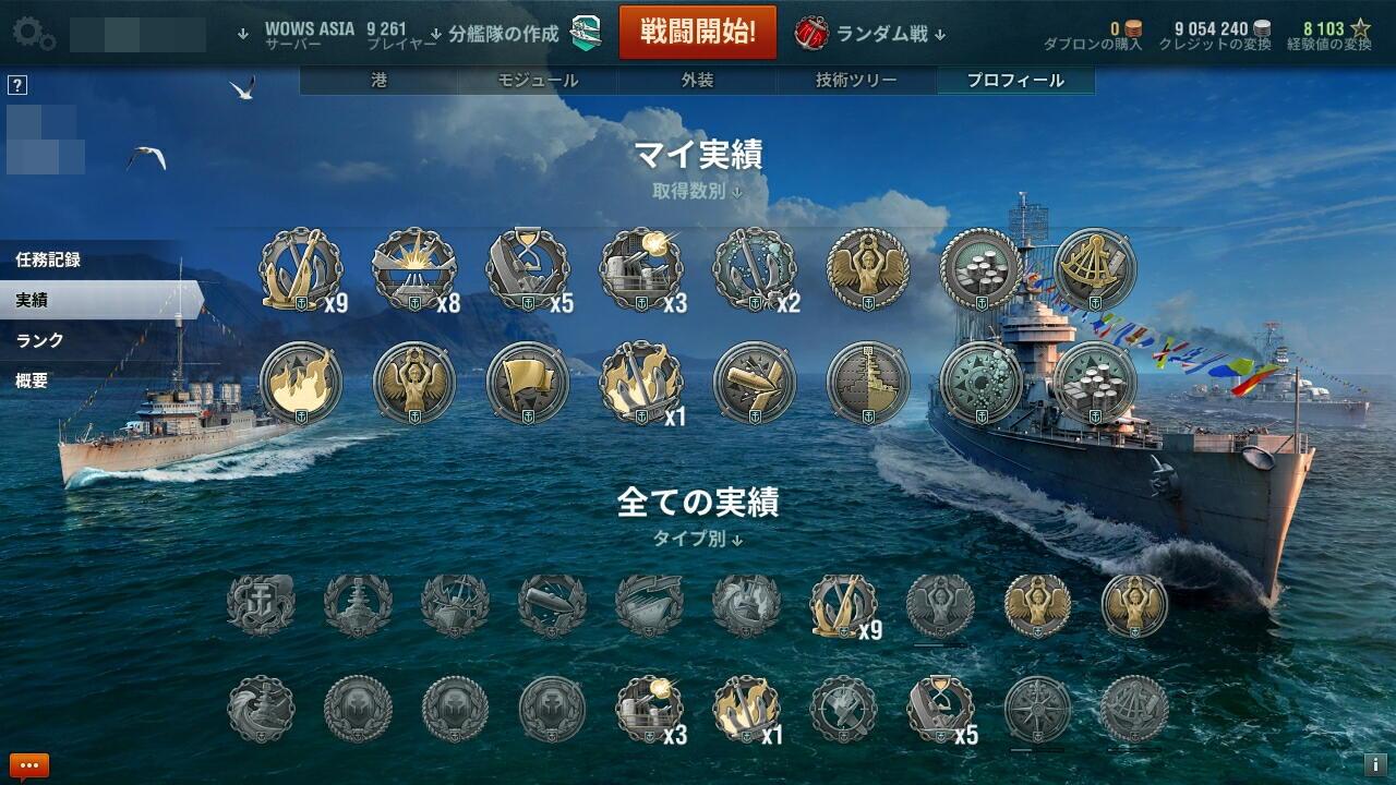 World of Warships(WoWs) [プロフィール]-[実績]
