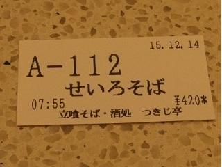 つきじ亭@羽田空港の食券