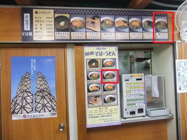 そば処三島@伊豆箱根鉄道三島駅の店内1