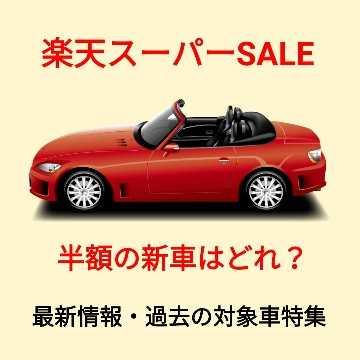 楽天スーパーSALEで半額の新車はどれ?最新の半額新車と過去の対象車種はコレ!