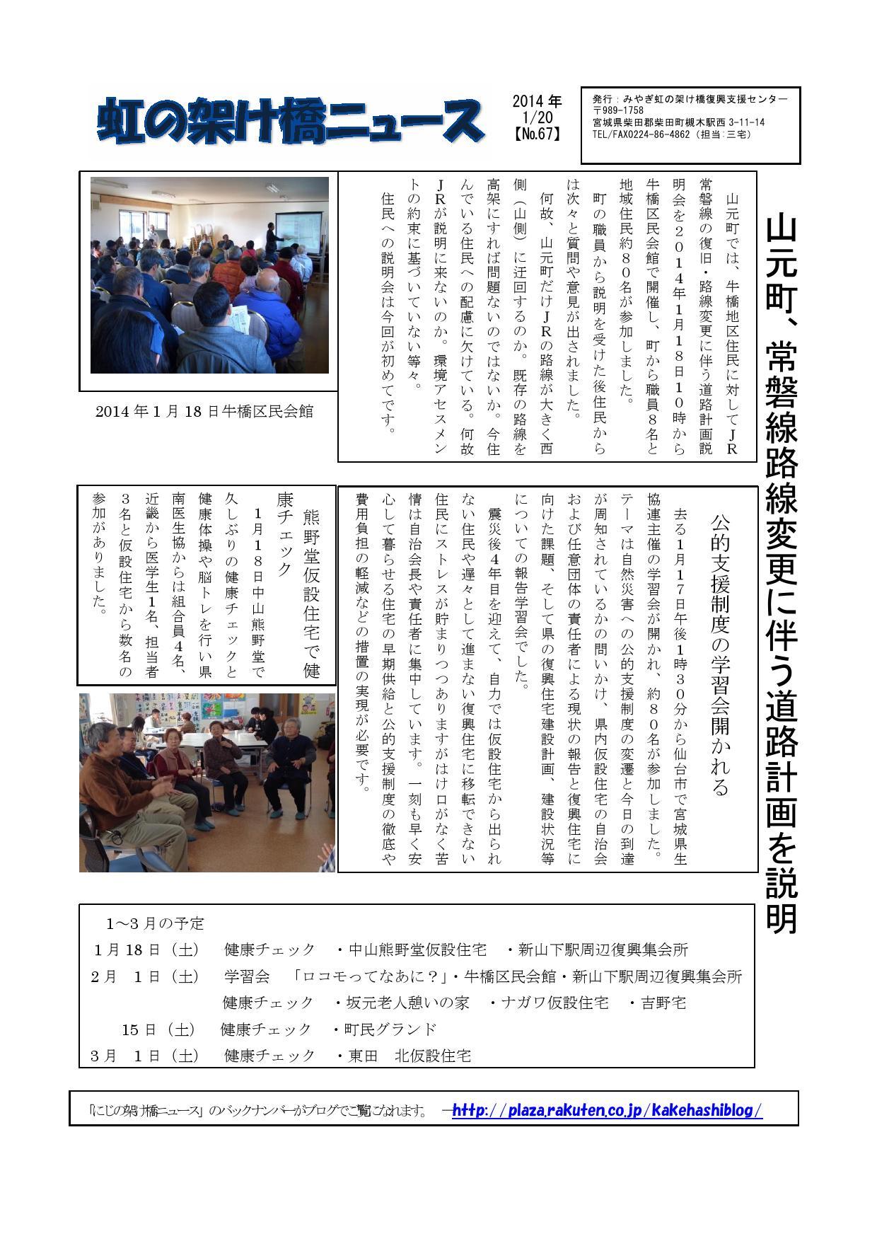 虹の架け橋ニュース670001.jpg