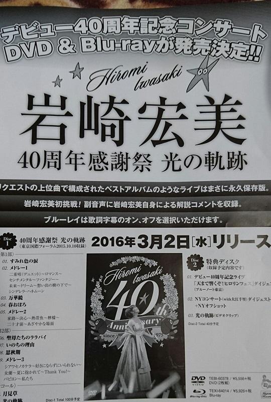 岩崎宏美DVD,BLu-ray