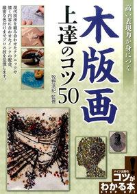 『木版画上達のコツ50』1
