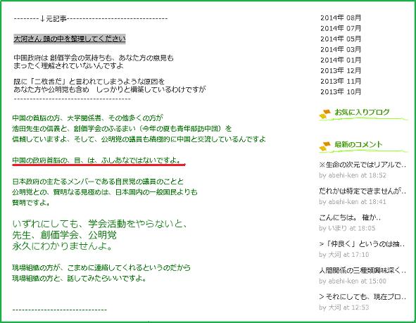 大河-20150721-1.png