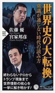 『世界史の大転換』3